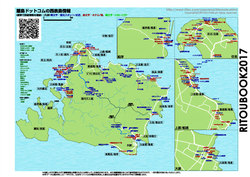 西表島のガイドマップ