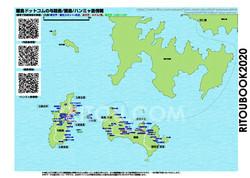 与路島のガイドマップ