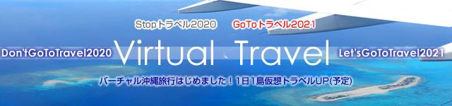 バーチャル沖縄旅行はじめました!1日1島仮想トラベルUP(予定)