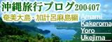 沖縄とはひと味もふた味も違った奄美大島・加計呂麻島ライフ。