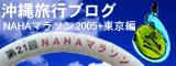 沖縄旅行ブログ200512-NAHAマラソン2005+東京編
