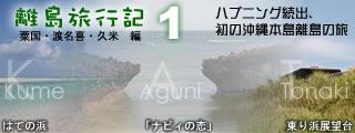 ハプニング続出、初の沖縄本島離島の旅