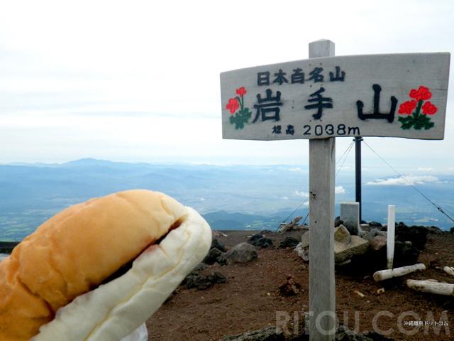 岩手の一番高い場所で一番有名なソウルフードを食す!岩手山登山の新しい楽しみ方