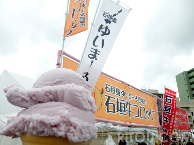 「おきなわ花と食のフェスティバル」はグルメが満開!花より団子!!