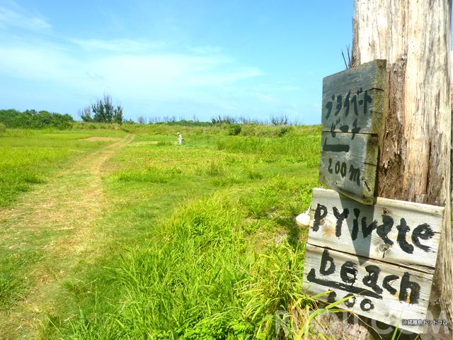 「先着1組様限定」のビーチ?水納島の奥にあるプライベートビーチ