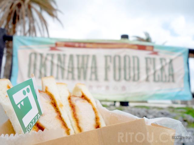 絶品グルメだらけの「OKINAWA FOOD FLEA/フードフレア」美味しすぎる食の祭典