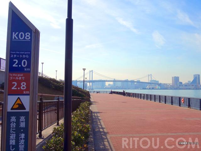 皇居ランは古い!「豊洲ラン」が今注目!!豊洲ぐるり公園をぐるぐるランニング