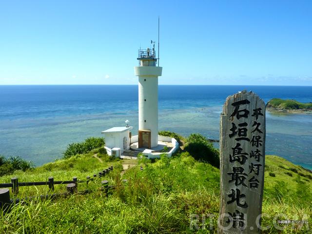 沖縄で唯一「恋する灯台」に認定!石垣島最北端・平久保崎は恋愛の聖地に!!