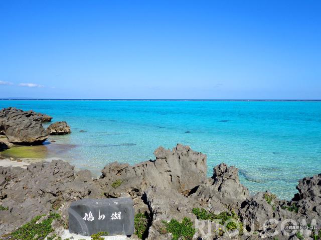自称・世界一小さい湖!鹿児島・与論島には「鳩の湖」という謎の場所がある!?
