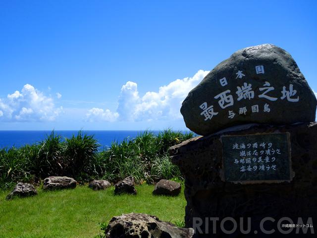 日本の端っこへ行こう!最南端の波照間島と最西端の与那国島へ!!