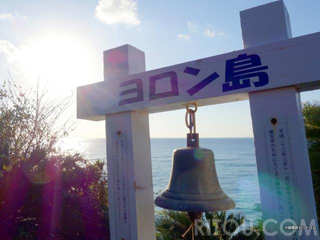 与論島のラブスポット「愛の鐘」青い海に愛を響かそう!