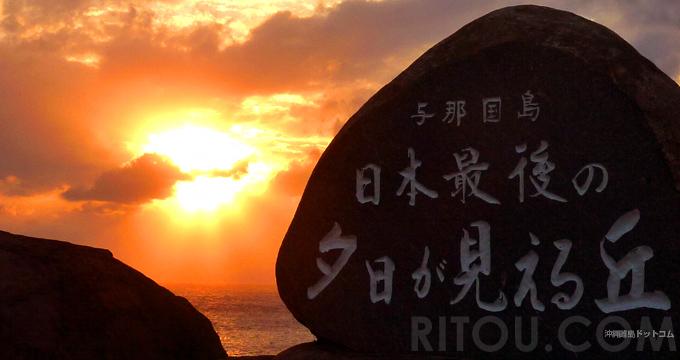 日本最後の夕日と日本最遅の初日の出を日本最西端の与那国島で見よう